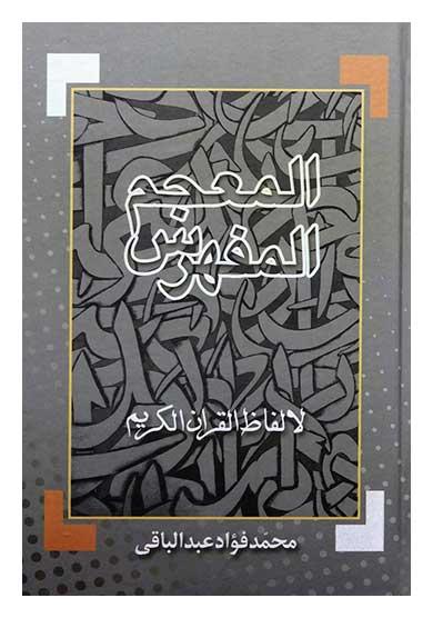 المعجم المفهرس لالفاظ القرآن الکریم تالیف محمد عبدالفواد الباقی