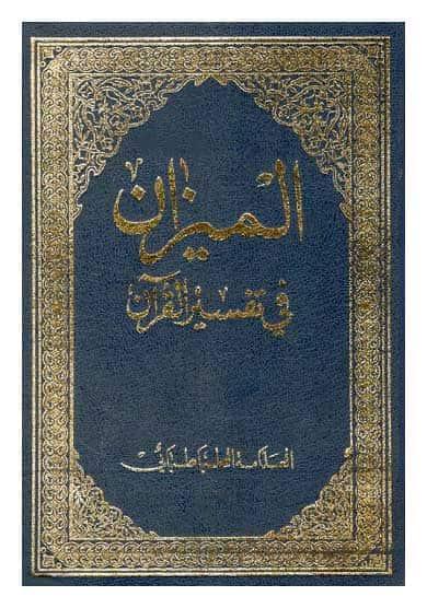 المیزان فی تفسیر القرآن