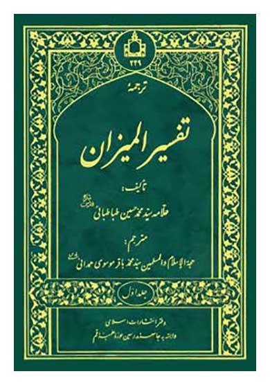 ترجمه المیزان فی تفسیر القرآن