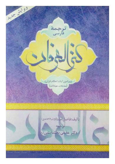 ترجمه فارسی کنز العرفان (پیرامون آیات الاحکام)