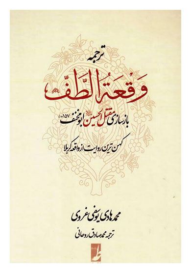 ترجمه وقعه الطف بازسازی مقتل الحسین علیه السلام ابومخنف