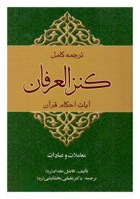ترجمه کامل کنز العرفان