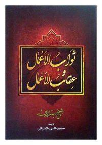 ثواب الاعمال و عقاب الاعمال با تالیف شیخ صدوق