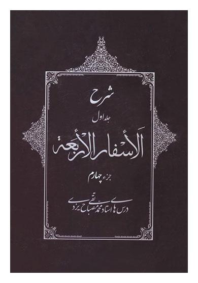 شرح جلد اول الاسفار الاربعه؛ جزء چهارم