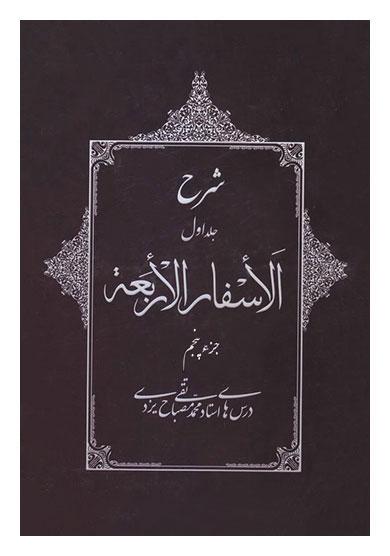 شرح جلد اول الاسفار الاربعه؛ جزء پنجم