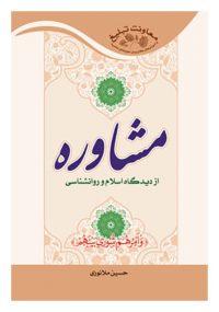 مشاوره از دیدگاه اسلام و روانشناسی