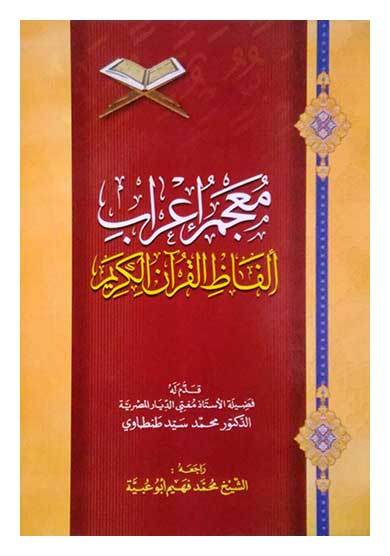 معجم اعراب الفاظ القرآن الکریم نویسنده محمدسید طنطاوی