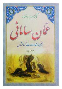 گنجینه اسرار و قصائد عمان سامانی به ضمیمه اشعار وحدت کرمانشاهی