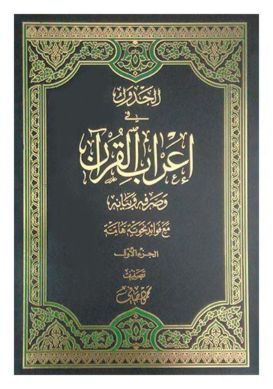 الجدول فی اعراب القرآن و صرفه و بیانه