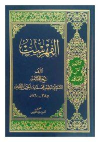 الفهرست شیخ طوسی