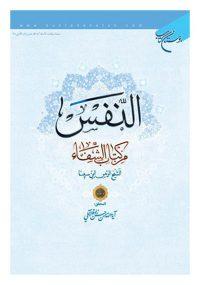 النفس من کتاب الشفاء تحقیق علامه حسن زاده آملی