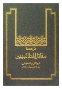 ترجمه مقاتل الطالبیین ابوالفرج اصفهانی