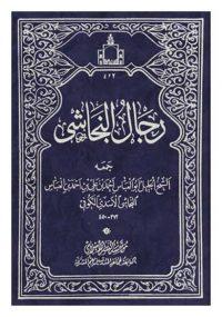 رجال النجاشی فهرست أسماء مصنّفی الشیعة