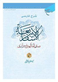 شرح فارسی الاسفار الاربعه علامه حسن زاده آملی جلد سوم