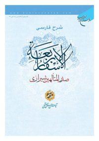 شرح اسفار اربعه صدرالمتالهین شیرازی جلد ششم