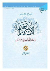 شرح فارسی اسفار اربعه؛ جلد پنجم