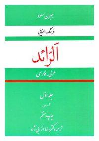 فرهنگ الفبایی الرائد عربی ـ فارسی