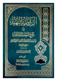 الروضه البهیه فی شرح اللمعة الدّمشقیة 8 جلدی (با تعلیقات کلانتر)