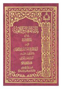 بدایه المعارف الالهیه في شرح عقاید الإمامیة