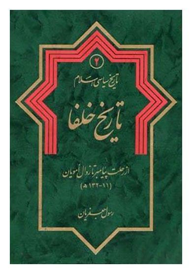تاریخ سیاسی اسلام جلد دوم: سیره خلفا از رحلت پیامبر تا زوال امویان