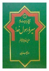 تاریخ سیاسی اسلام جلد اول: سیره رسول خدا (ص)