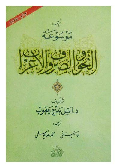 ترجمه موسوعه النحو و الصرف و الاعراب