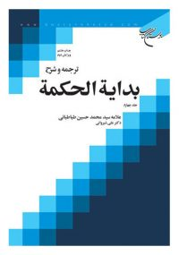 ترجمه و شرح بدايه الحکمة جلد چهارم