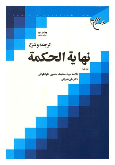 ترجمه و شرح نهاية الحكمة جلد دوم