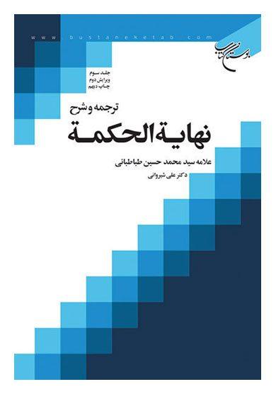 ترجمه و شرح نهايه الحکمه جلد سوم