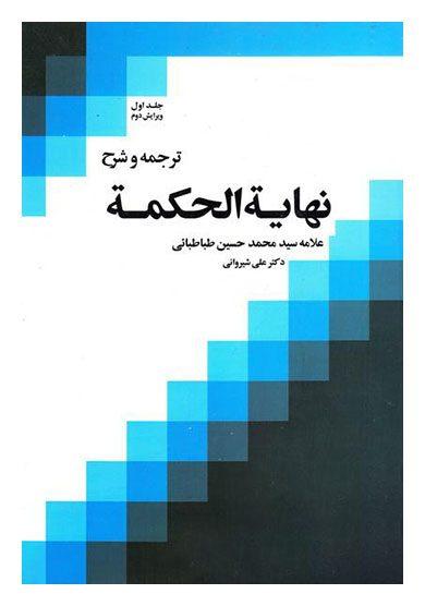 ترجمه و شرح نهایه الحکمه؛ جلد اول
