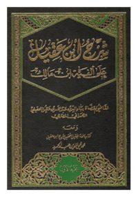 شرح ابن عقیل علی الفیه ابن مالک