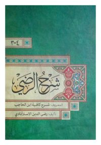 شرح کافیه ابن حاجب (شرح الرضی علی الکافیة)