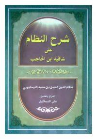 شرح النظام علی شافیه ابن الحاجب