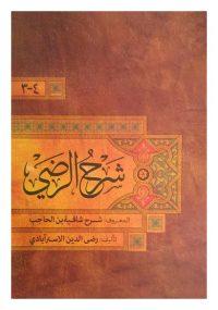 شرح شافیه ابن حاجب (شرح رضی الدین استرآبادی)