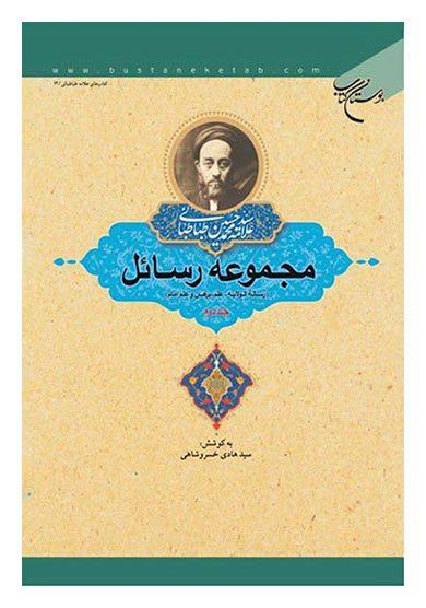 مجموعه رسائل علامه طباطبائی جلد دوم
