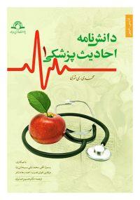 دانش نامه احادیث پزشکی دو جلدی