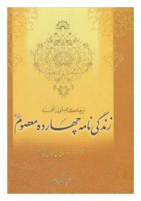 زندگی نامه چهارده معصوم (علیهم السلام) ترجمه کتاب الانوار البهیه