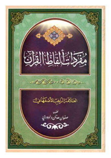 مفردات الفاظ القرآن