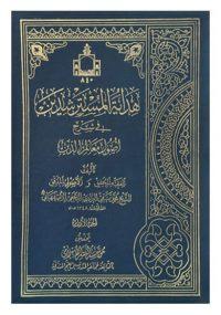 هدايه المسترشدين فی شرح اصول معالم الدين