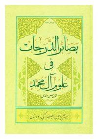 بصائر الدرجات فی علوم آل محمد علیهم السلام