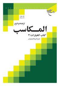 ترجمه و شرح المکاسب 13