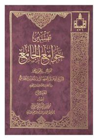 تفسیر جوامع الجامع جلد اول