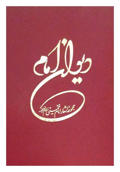 دیوان امام مجموعه اشعار امام خمینی (ره