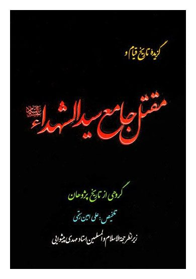 گزیده تاریخ قیام و مقتل جامع سیدالشهداء علیه السلام
