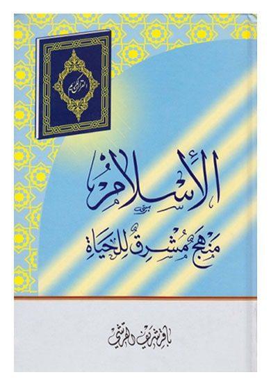 الاسلام منهج مشرق للحیاه