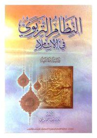 النظام التربوی فی الاسلام