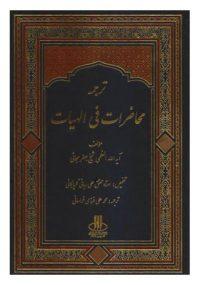 ترجمه محاضرات فی الهیات