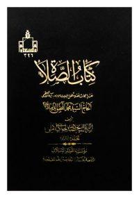 کتاب الصلاه جلد دوم