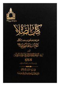 کتاب الصلاه جلد چهارم
