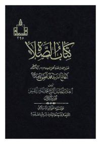 کتاب الصلاه